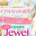 【楽天】ダイエット・健康売れ筋ランキングベスト10!【2018年4月28日】