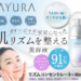 【楽天】美容・コスメ・香水売れ筋ランキングベスト10!【2018年5月2日】