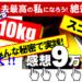 【楽天】ダイエット・健康売れ筋ランキングベスト10!【2018年5月12日】