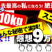 【楽天】ダイエット・健康売れ筋ランキングベスト10!【2018年5月5日】