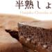 【楽天】スイーツ・お菓子売れ筋ランキングベスト10!【2018年5月18日】