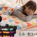 【楽天】インテリア・寝具・収納売れ筋ランキングベスト10!【2018年5月13日】