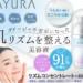 【楽天】美容・コスメ・香水売れ筋ランキングベスト10!【2018年5月16日】