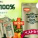 【楽天】ダイエット・健康売れ筋ランキングベスト10!【2018年5月19日】