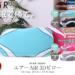 【楽天】インテリア・寝具・収納売れ筋ランキングベスト10!【2018年5月20日】
