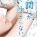 【楽天】美容・コスメ・香水売れ筋ランキングベスト10!【2018年5月30日】