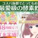 【楽天】ダイエット・健康売れ筋ランキングベスト10!【2018年6月2日】