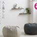 【楽天】インテリア・寝具・収納売れ筋ランキングベスト10!【2018年6月3日】