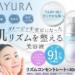 【楽天】美容・コスメ・香水売れ筋ランキングベスト10!【2018年6月6日】