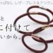 【楽天】ジュエリー・アクセサリー売れ筋ランキングベスト10!【2018年6月7日】