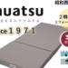 【楽天】インテリア・寝具・収納売れ筋ランキングベスト10!【2018年6月10日】