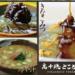 【楽天】スイーツ・お菓子売れ筋ランキングベスト10!【2018年6月15日】