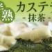 【楽天】スイーツ・お菓子売れ筋ランキングベスト10!【2018年6月22日】