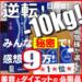 【楽天】ダイエット・健康売れ筋ランキングベスト10!【2018年6月23日】