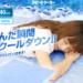 【楽天】インテリア・寝具・収納売れ筋ランキングベスト10!【2018年7月22日】