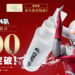【楽天】美容・コスメ・香水売れ筋ランキングベスト10!【2018年7月18日】