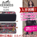 【楽天】バッグ・小物・ブランド雑貨売れ筋ランキングベスト10!【2018年7月17日】