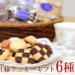 【楽天】スイーツ・お菓子売れ筋ランキングベスト10!【2018年7月20日】