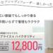 【楽天】美容・コスメ・香水売れ筋ランキングベスト10!【2018年7月25日】