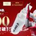 【楽天】美容・コスメ・香水売れ筋ランキングベスト10!【2018年8月8日】