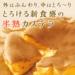 【楽天】スイーツ・お菓子売れ筋ランキングベスト10!【2018年8月24日】
