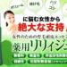 【楽天】美容・コスメ・香水売れ筋ランキングベスト10!【2018年9月19日】