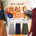 【楽天】レディースファッション売れ筋ランキングベスト10!【2018年10月22日】