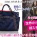 【楽天】バッグ・小物・ブランド雑貨売れ筋ランキングベスト10!【2018年10月30日】