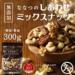 【楽天】スイーツ・お菓子売れ筋ランキングベスト10!【2018年11月9日】