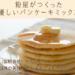【楽天】スイーツ・お菓子売れ筋ランキングベスト10!【2018年11月30日】