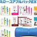 【楽天】ダイエット・健康売れ筋ランキングベスト10!【2018年11月17日】