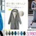【楽天】レディースファッション売れ筋ランキングベスト10!【2018年11月19日】