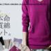 【トップス】万能綿knit!上質綿ニットが売れてます!【antiqua】