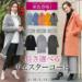 【コート・ジャケット】サイズ・丈・色が選べるチェスターコートが売れてます!【Social GIRL】