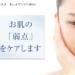 【楽天】美容・コスメ・香水売れ筋ランキングベスト10!【2018年12月12日】