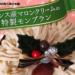 【楽天】スイーツ・お菓子売れ筋ランキングベスト10!【2018年12月14日】