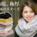 【楽天】バッグ・小物・ブランド雑貨売れ筋ランキングベスト10!【2018年12月25日】