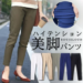 【楽天】レディースファッション売れ筋ランキングベスト10!【2019年4月5日】