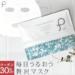 【楽天】美容・コスメ・香水売れ筋ランキングベスト10!【2019年12月12日】