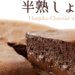 【楽天】スイーツ・お菓子売れ筋ランキングベスト10!【2018年5月11日】