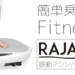 【楽天】ダイエット・健康売れ筋ランキングベスト10!【2018年6月9日】