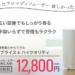 【楽天】美容・コスメ・香水売れ筋ランキングベスト10!【2018年6月20日】