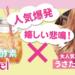 【楽天】ダイエット・健康売れ筋ランキングベスト10!【2018年7月14日】