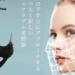 【楽天】美容・コスメ・香水売れ筋ランキングベスト10!【2018年12月19日】